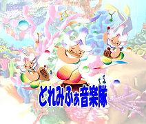 こどもカーニバルHP(どれみふぁ音楽隊).jpg