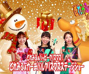 ■とれみふぁクリスマスシリーズ①.jpg