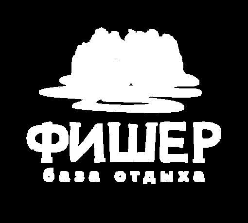 ФИШЕР-основной-логотип-б.png