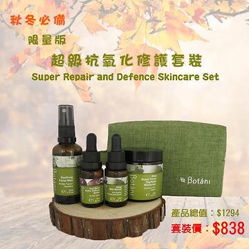 Super Repair and Defence Skincare Set FB