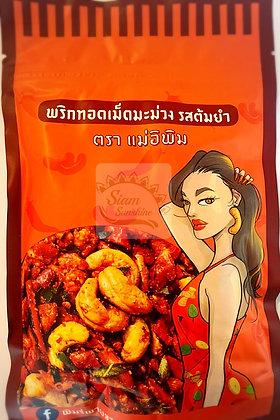 Pimrypie - Crispy Fried Chilli (Cashew nut Tom Yum) 100g.