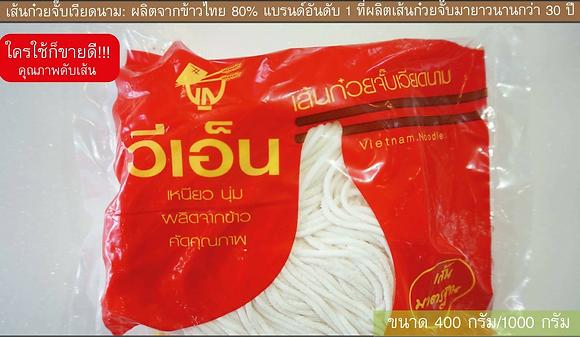 Vietnam Noodle 400g.