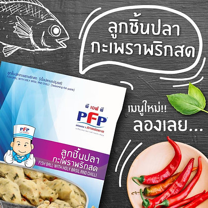 PFP Fish Ball With Holy Basil And Chilli  500g.
