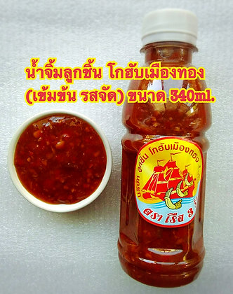 Kohub Mungthong Chili Dip Sauce 340ml.