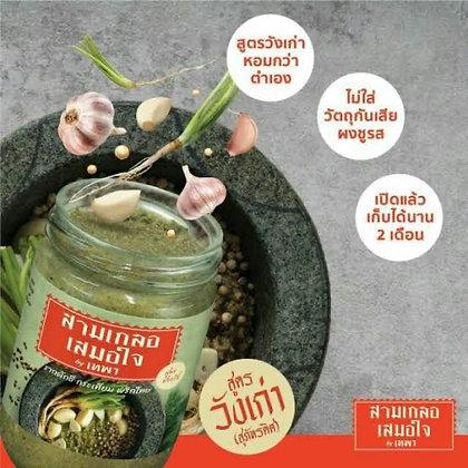 Mixed Coriander root+ Garlic+ pepper 200g.