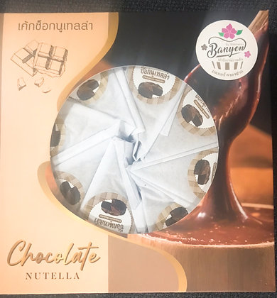 Chiffon Chocolate Nutella Cake by Nongpongnok  (8   Pcs. )