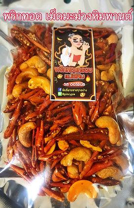 Mae E-Pim - Fried Chili & Cashews 100g.
