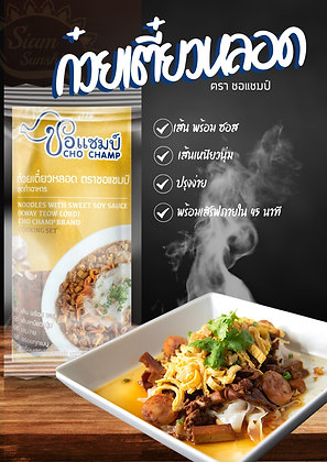 Noodles with Sweet Soy Sauce (Kway Teo Lord)