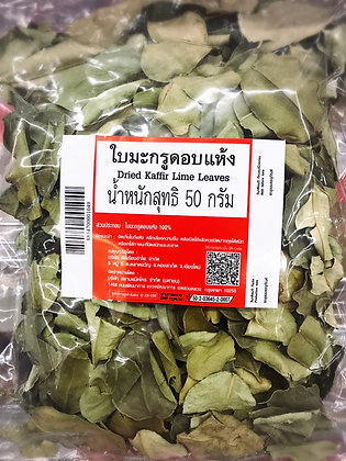 Dried Kaffir Lime Leaves 50g.