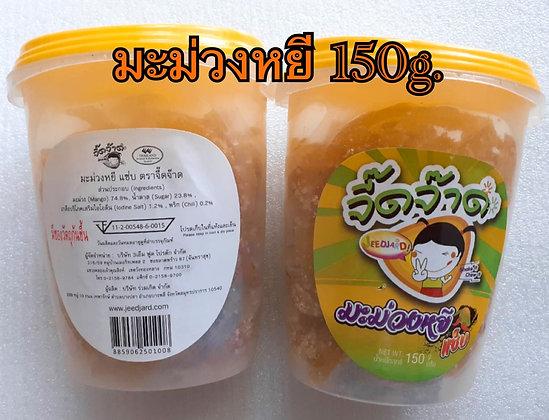Dried Mango with Sugar (Spicy) 150g.