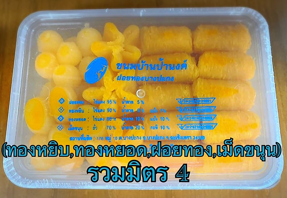 BAAN PANONG - Mixed 4 (400g.)