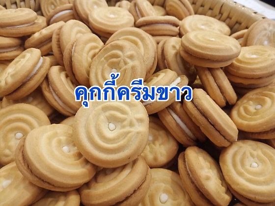 White Cream Cookies 1 Kg.