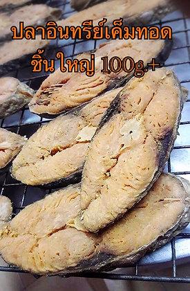Fried Sea Fish (Pla Kem) 100g.