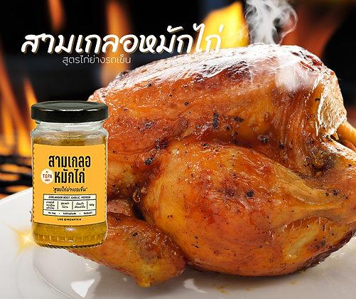 Coriander Root, Garlic, Pepper for Marinate Chicken by TEPA 100g.