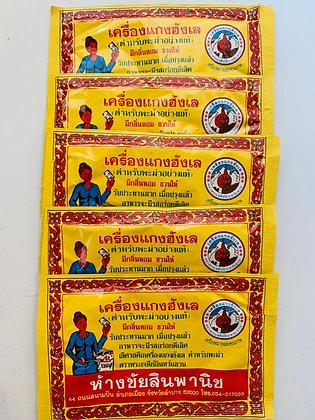 Hunglay Curry Powder (Pack 5 Pcs.)
