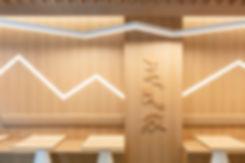 matcha-ya-interior-timber-wall.jpg