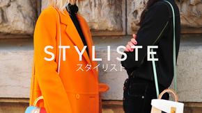 プロのファッションスタイリストによる新サービスが登場。「自宅のクローゼットの編集」「ショッピングアテンド」を提供。