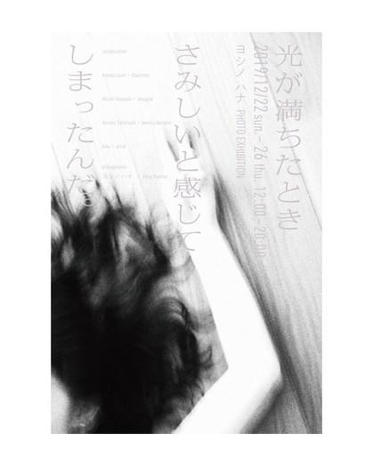 ヨシノハナ PHOTO EXIHIBITION『光が満ちた時に、さみしいと感じてしまったんだ』が東京にて開催。