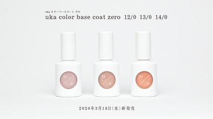 ukaより、color base coat zero 新色発売。