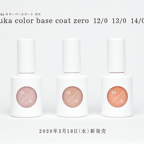 ukaより、color base coat zero 新色発売。