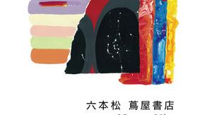 イラストレーターSUGI、初となる巡回展「LAUNDRY WEATHER」が福岡・東京・愛知の3箇所にて開催
