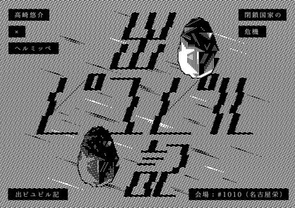 名古屋初のピクセルアート×ブロックチェーン展。東京の鬼才ユニットによる『出 ピユピル記』を2019年12月20日より3日間限定で開催。