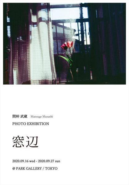 写真家・間峠武蔵よる初の個展、PHOTO EXHIBITION『窓辺』が9月16日(水)より東京PARK GALLERYにて開催。