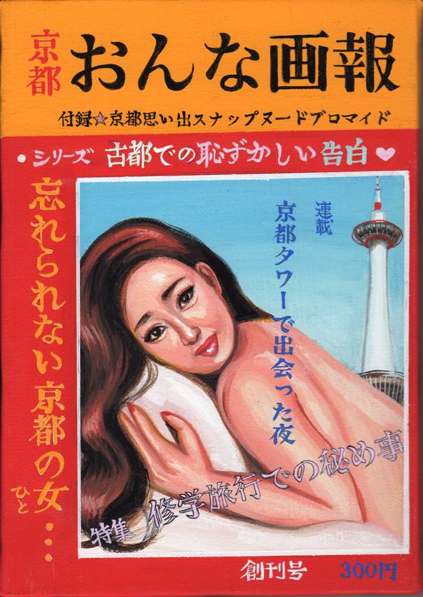京都女が超832 のコピー