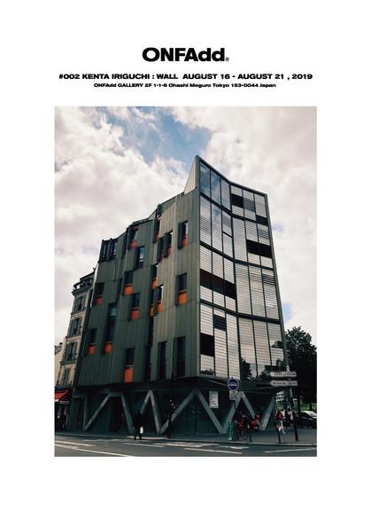 東京・パリで活動する写真家、イリグチケンタの建築をテーマにした写真展「WALL」ONFAdd Galleryで開催