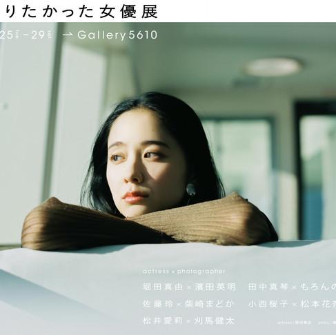 「私が撮りたかった女優展 Vol.2」 Gallery5610 にて開催 若手女優5名とフォトグラファー5名による撮り下ろし作品展