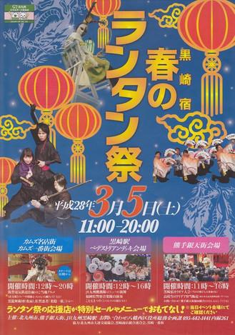 3月5日黒崎春のランタン祭りステージ風景