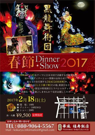 黒龍舞術団ディナーショー2017