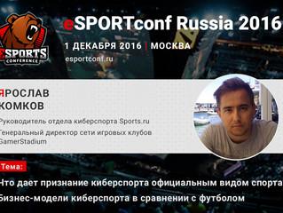 Руководитель игровых клубов GamerStadium выступит на eSPORTconf Russia 2016