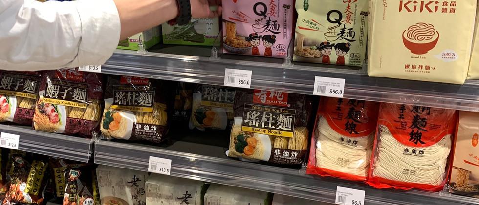 香港 一田超市