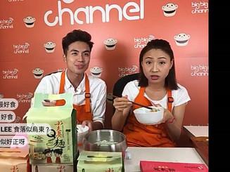 香港美食節目