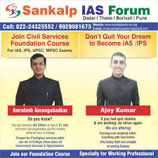 Students choice-the best UPSC Class | Sankalp IAS Forum | India
