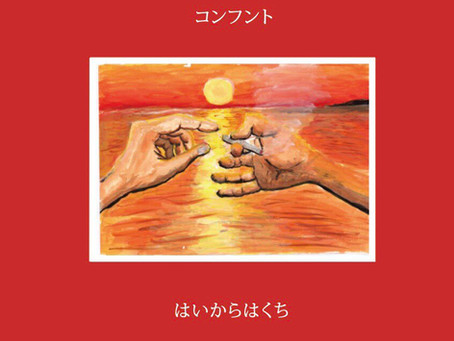 2nd album「コンフント」発売決定!