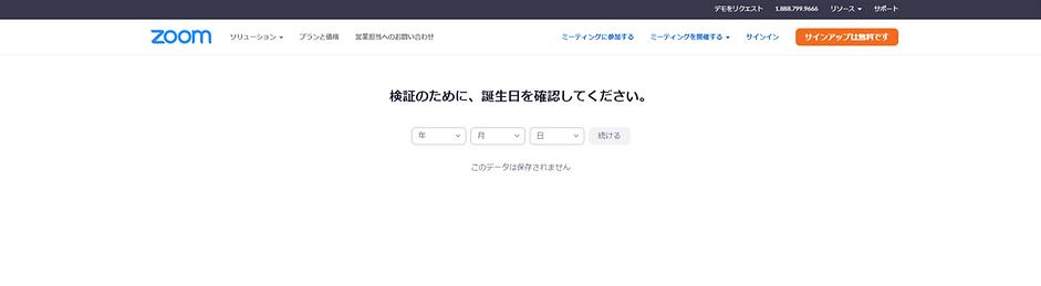 zoomサインイン2.png