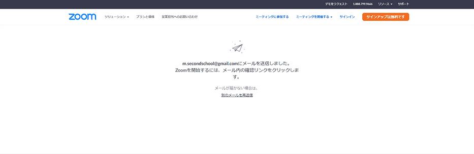 zoomサインイン4.png