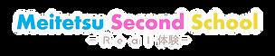 Meitetsu Second School ロゴ.png