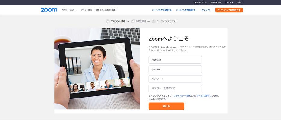 zoomサインイン7.png