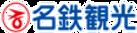 名鉄観光 ロゴ②.png
