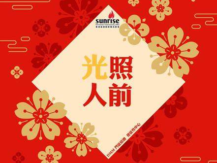 農曆新年快樂!BLESSED CHINESE NEW YEAR!