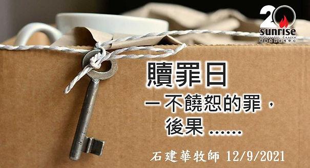 2021.09.12 - 贖罪日 Cover.JPG
