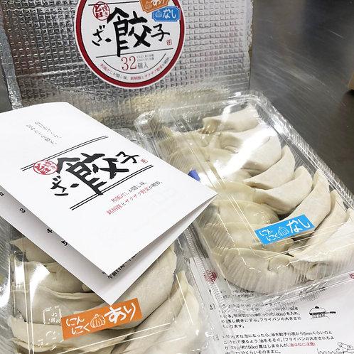 ギフト冷凍餃子32個入/にんにくあり・なし各16個