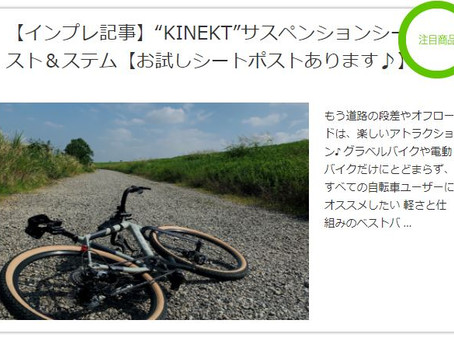 セオサイクル新松戸店様にKINEKTステムとシートポストをご紹介いただきました。