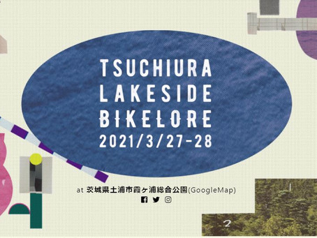 土浦レイクサイドバイクロにて試乗車をご用意します。