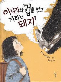 koreaangstschwein.jpeg