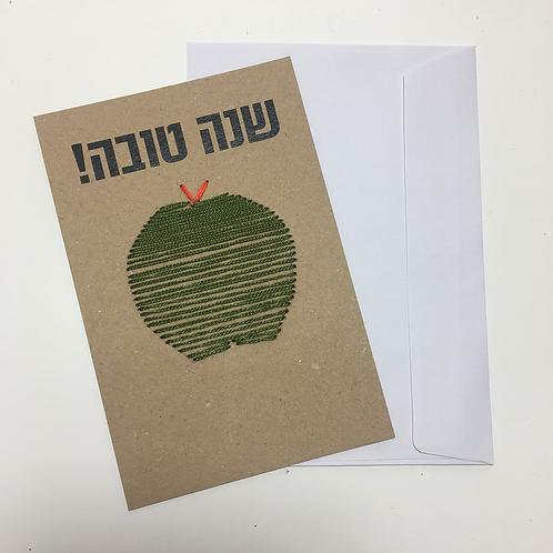 כרטיס ברכה- שנה טובה -רקמה ירוקה