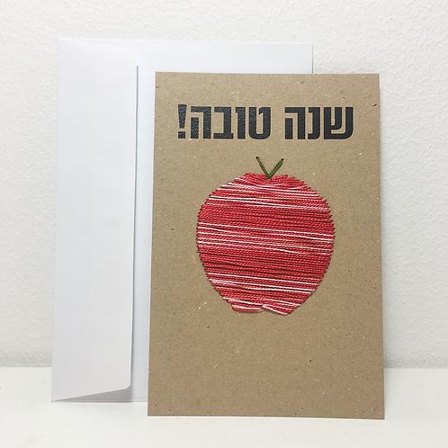 כרטיס ברכה- שנה טובה -רקמה אדומה